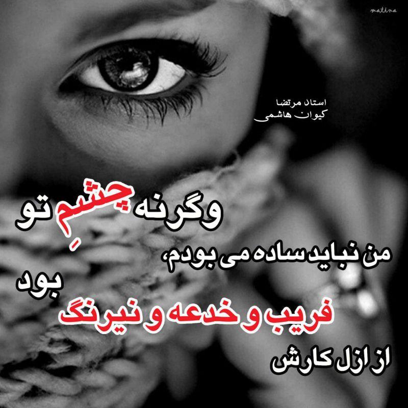 من نباید ساده می بودم.. سروده استاد مرتضی کیوان هاشمی   #استاد_مرتضی_کیوان_هاشمی #مرتضی_کیوان_هاشمی #کیوان_هاشمی #کیوان #شعر #شعر_فارسی