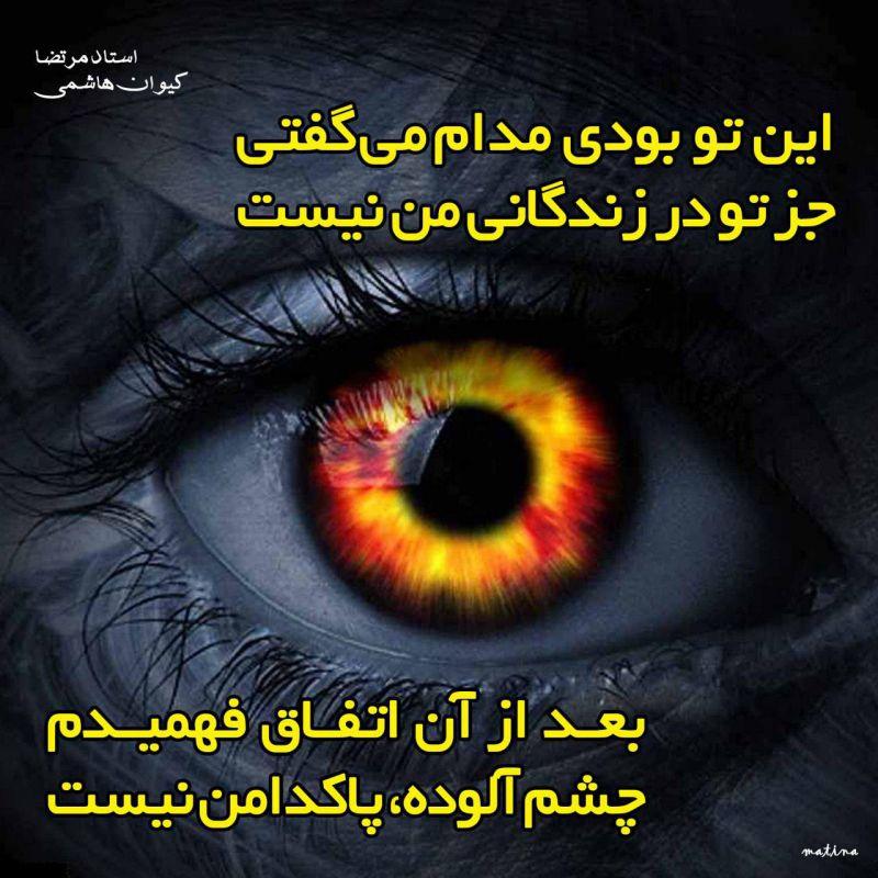 این تو بودی مدام می گفتی... سروده استاد مرتضی کیوان هاشمی    #استاد_مرتضی_کیوان_هاشمی #مرتضی_کیوان_هاشمی #کیوان_هاشمی #کیوان #شعر #شعر_فارسی