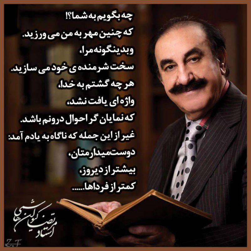 چه بگویم به شما... سروده استاد مرتضی کیوان هاشمی    #استاد_مرتضی_کیوان_هاشمی #مرتضی_کیوان_هاشمی #کیوان_هاشمی #کیوان #شعر #شعر_فارسی