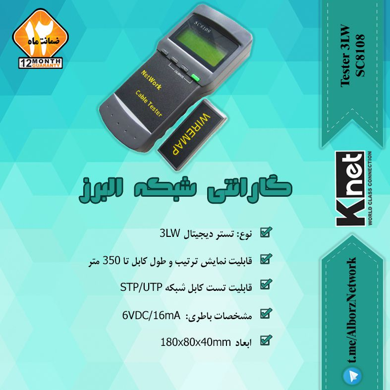 :: کابل تستر شبکه 3LW کی نت :: AlborzNetwork@| شبکه البرز