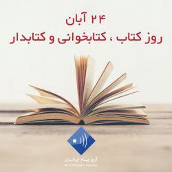 کتاب، بزرگ ترین اختراع بشر است. ویلیام شکسپیر  24 آبان روز #اسپیکر کتاب و #کتابخوانی گرامی باد.