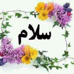 سلام و عرض ادب به دوستای گلم. و جا داره به هموطنای عزیزم که در حادثه زلزله استان کرمانشاه جونشون رو از دست دادن تسلیت بگم.