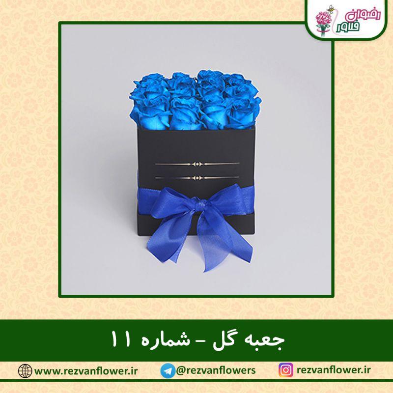 گل فروشی رضوان در این جعبه گل از 12 شاخه گل رز شاداب و با کیفیت به رنگ آبی استفاده میکند که گل رز آبی به همراه روبان همرنگ آن ،در این جعبه جلوه ای متفاوت و خاص ایجاد کرده اند. خرید باکس گل از طریق لینک زیر: http://rezvanflower.ir/%DA%AF%D9%84-%D8%AC%D8%B9%D8%A8%D9%87-%D8%A7%DB%8C/%DA%AF%D9%84-%D8%AC%D8%B9%D8%A8%D9%87-11
