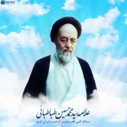 علامه طباطبائی (ره) ؛ 24 آبان سالروز وفات مفسر گرانقدر قرآن کریم