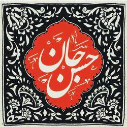 امام حسن علیه السلام هرگاه به مسجد می رفت ، در کنار درگاه ، سرش را به سوی آسمان بلند می کرد ، و با خشوع مخصوص عرض می کرد : ( مهمان تو به در خانه ات آمده است ، ای نیکو بخش ! گنهکاری به محضرت بار یافته ، پس به لطف و کرمت ، از گناهانم بگذر ، ای خدای بزرگوار