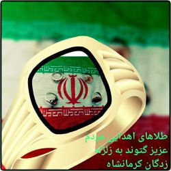 کمک میکنی دیگر حلقه های طلا چرا راهم چرا... کمک به زلزله زدگان کرمانشاه