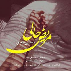 """آهنگ """"مریض حالی"""" از محسن چاوشی  دانلود: http://goo.gl/FZmmK3"""