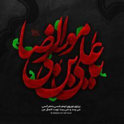شهادت حضرت علی بن موسی الرضاعلیه السلام بر دوستداران وشیعیان اهل بیت علیهم السلام،تسلیت باد