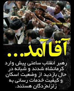 سلام و عرض ادب...  رهبر معظم انقلاب در دیدار با مردم درد کشیده کرمانشاه.  #کرمانشاه_تسلیت.  #ایران_تسلیت