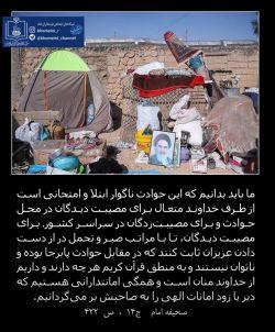 ✅ حوادث ناگوار ، ابتلا و امتحانی است از طرف خداوند متعال برای مصیبت دیدگان   #امام_خمینی  #مصیبت    دوستداران امام ره https://t.me/joinchat/AAAAADwLxg_2oBVInjKQbw