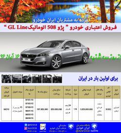 #پژو_508 باشگاه مشتریان ایران خودرو همراه ما باشید. Join → @ADV1018