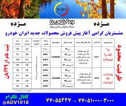 #دنا_پلاس  باشگاه مشتریان ایران خودرو همراه ما باشید. Join → @ADV1018