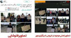 ⭕️ وقتی ضد انقلاب دست به دامان فوتوشاپ می شود !