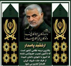 با کمال احترام  ..... از طرف خودم و به نمایندگی از ملت ایران تقدیم به سردار ارتشبد حاج قاسم سلیمانی.