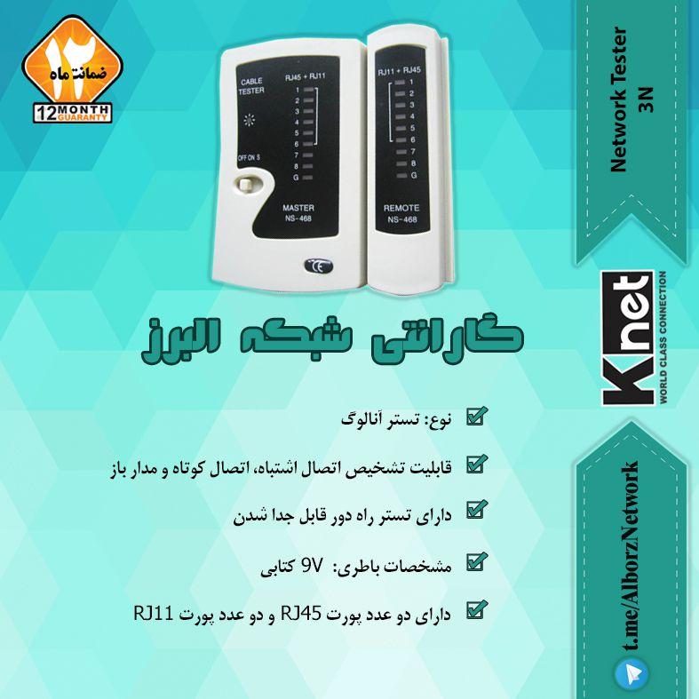 :: تستر شبکه 3N کی نت :: AlborzNetwork@| شبکه البرز