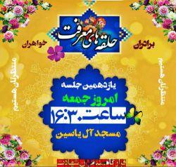 چهارمین جلسه ی حلقه های معرفت در ماه صفر امروز راس ساعت 16:30 در مسجد آل یاسین برقرار خواهد شد.