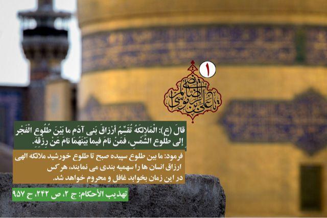 تصویر نوشته احادیث امام رضا(علیه السلام) @al_yassin