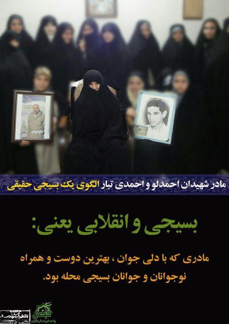 بمناسبت هفته بسیج به یاد بزرگ مادر بسیجی محله ال یاسین، مادر شهیدان احمدی تبار و احمد لو. #قرارگاه_منتظران_شهادت  @al_yassin