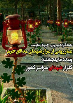 غبار روبی از مزار شهدای مدافع حرم به شکرانه پیروزی جبهه مقاومت در سراسر کشور
