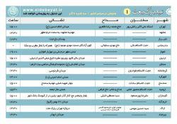 جدول محل های برگزاری مراسم #عید_بیعت(۱)