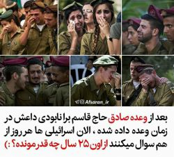 #وعده_صادق #حاج_قاسم_سلیمانی #راه_قدس_از_کربلا_میگزرد #نابودی_داعش #نابودی_اسرائیل #فلسطین #جنبش_مقاومت #حزب_الله  و...