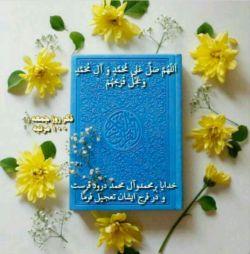 نیایش صبحگاهی  خدایا  در این آدینه مبارکــــــــَ  دلمان را چنان در جویبار زلال رحمتت شستشو ده کہ هر کجا تردیدے هست ایمان هر کجا زخمے هست مرهم هر کجا نومیدے هست امید و هر کجا نفرتے هست عشق را جایگزین آن قرار بدهیم  آمین یا رَبَّ