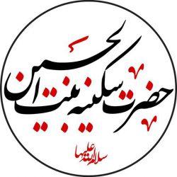وفات حضرت سکینه سلام الله علیهابر عموم شیعیان تسلیت باد.
