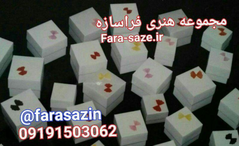 جعبه های کوچک پاپیونی! مخصوص محصولات کوچک و زیور الات ابعاد این جعبه معمولا زیر 7 سانت هست و یک یا دو پاپیون روی آن نصب میشود. جعبه های فراسازه @farasazin 09191503062 fara-saze.ir
