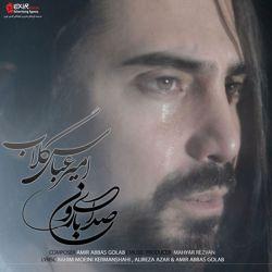 """آهنگ """"صدای بارون"""" از امیرعباس گلاب  دانلود: http://goo.gl/2fw178"""