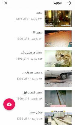 چالش های اسم مجید که به گربه میگن.  در اپارات