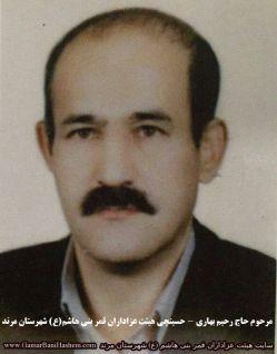 مرحوم حاج رحیم بهاری - حسینچی هیئت فرهنگی مذهبی قمر بنی هاشم(ع) شهرستان مرند