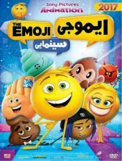 انیمیشن the emoji movie با دوبله فارسی رسید!!!!! دانلود از سایت uptv.ir