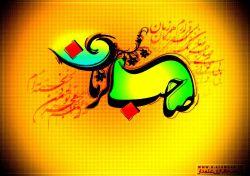 آغاز امامت مهدی موعود عج.برتمام دوستداران حضرت مبارک..اللهم عجل الولیک الفرج.