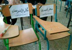 ◾️جای خالی دانشآموزان فوت شده در زلزله ۷.۳ ریشتری کرمانشاه