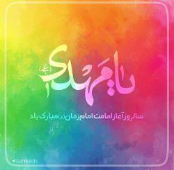 سلام و عرض ادب و احترام..  اغاز امامت حضرت صاحب الزمان بر تمام شیعیان و مردم ازاده جهان تبریک و تهنیت باد...  ∩__∩♥♡♥♡