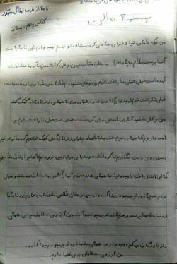 نامه لیلا گلمحمدی به مصیبت کرمانشاه درخصوص زلزله از:قره صغیر
