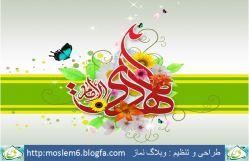 آغاز امامت حضرت مهدی (عج) مبارک باد