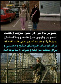 تصویر بالا مرز بلژیک و هلند  تصویر پایین مرز هند و پاکستان  مرزها را در هر دو تصویر غربی ها ساخته اند..