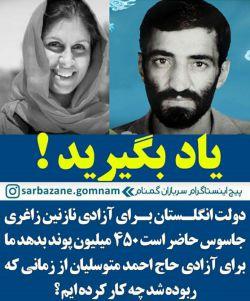 از یاد نمیرود فرمانده ای که شاید هنوز هم منتظر ندایی از سوی ایران است....  اگه قرار به معاوضه زندانیان باشه...  این خانوم در برابر چهار دیپلماتی که هنوز هم حس میکنم زنده هستند...  #امید_به_رهایی #حاج_مهدی_متوسلیان