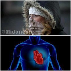 بخاطر قلبتان لباس گرم بپوشید !  با سرد شدن هوا سکته قلبی هم بیشتر میشود، سرما میتواند موجب لرزیدن شما شود ولی میتواند قلبتان را هم واقعا تکان بدهد و این کافی است تا سکته قلبی کنید !