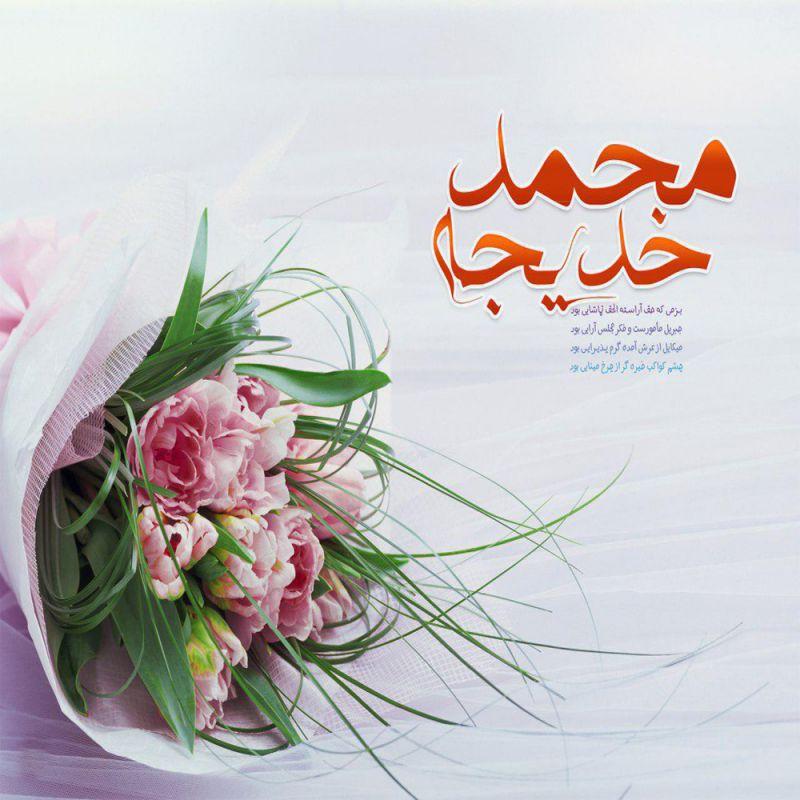 سالروز ازدواج رسول خدا حضرت محمدبن عبدالله(صلی الله علیه و آله) و حضرت خدیجه(سلام الله علیها)