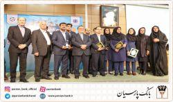 تقدیر ازبرگزیدگان بانک پارسیان در المپیاد بین بانک ها و موسسات اعتباری خصوصی