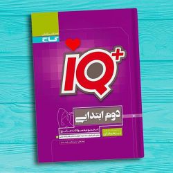 کتاب IQ گاج دوم ابتدایی ketab.store