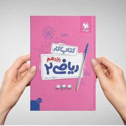 کتاب کار ریاضی یازدهم مهروماه.  ketab.store