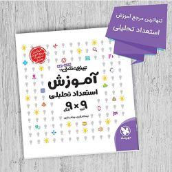 آموزش 9 * 9 مهروماه ketab.store