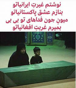 سلام و شروعی غریب .... بانوی مسلمانی همراه با فرزند بر بالای پیکر همسر شهیدش در سکوت رسانه ها..  او یک افغانستانی است. (─‿─)