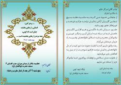 دعوت نامه جشن گلریزان آزادی زندانیان جرایم غیر عمد. کرج میدان مهران خیابان گلستان نبش گلستان 4- زمان : 9آذر1396 بعد از نماز مغرب و عشاء. https://goo.gl/e161A2