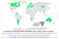 58 کشور دارای پوشش همگانی سلامت یا #UHC هستند (تا سال 2009). منبع: http://yon.ir/0ZHQN