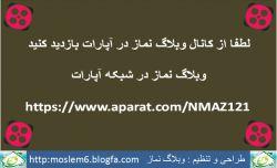 لطفا از کانال وبلاگ نماز در آپارات بازدید کنید