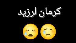 سلام دوستان! ساعت 06:04 زمین لرزه ای به بزرگی 6.1 ریشتر کرمان را لرزاند:(